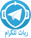 ربات تلگرام ثبت سفارش