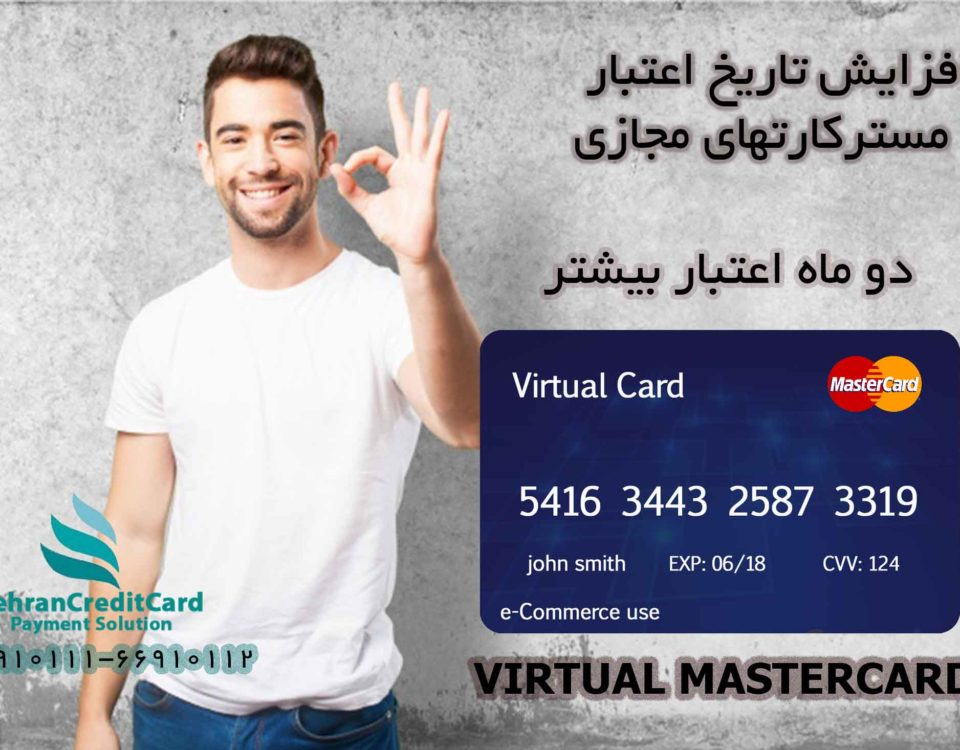 اعتبار مستر کارت مجازی سه ماهه