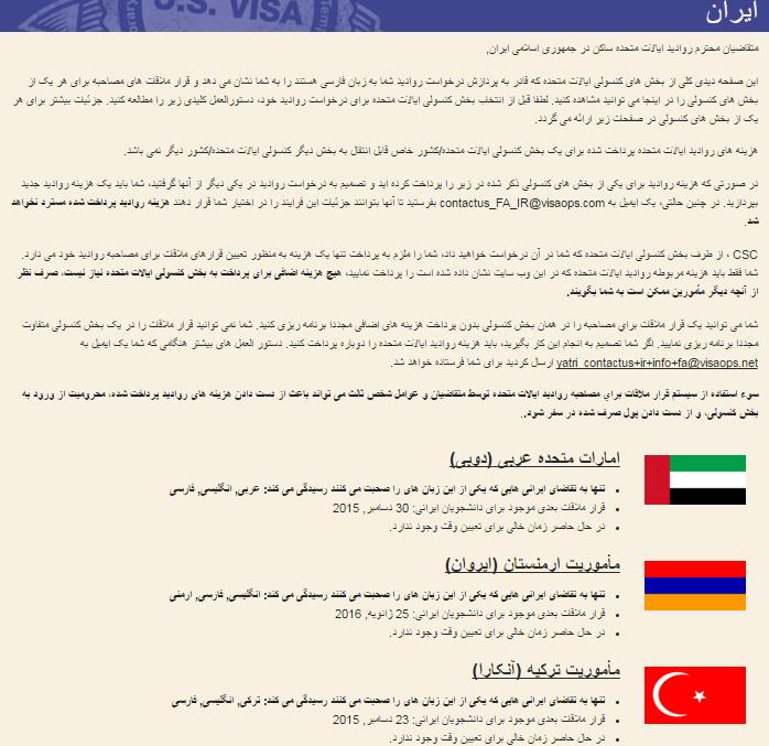 وقت سفارت آمریکا دوبی آنکارا ایروان