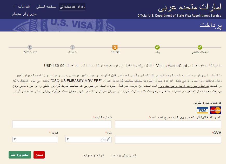 هزینه سفارت آمریکا ویزا کارت و مستر کارت | تهران کردیت کارت