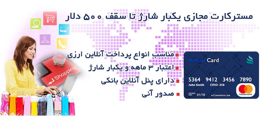 صدور آنی ویزا مجازی | تهران کردیت کارت