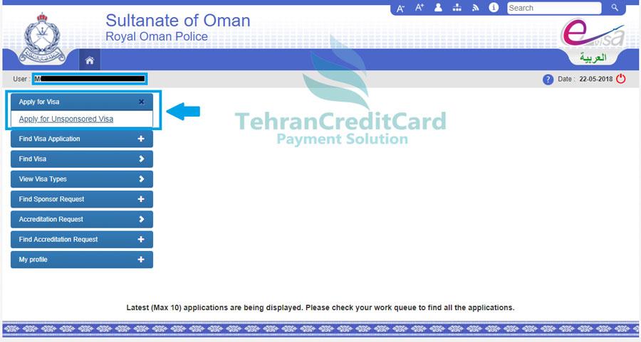 صدور ویزای مسافرتی عمان | تهران کردیت کارت