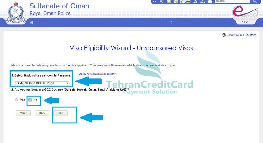 پرداخت ویزای عمان با مستر کارت | تهران کردیت کارت