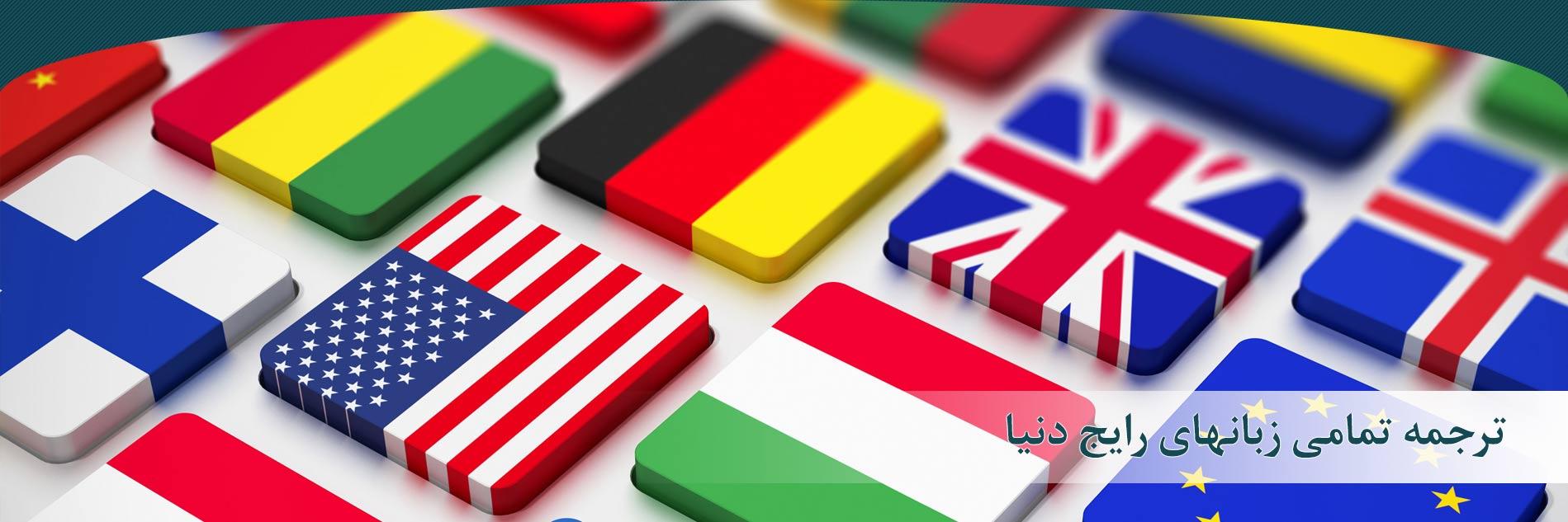 ترجمه آنلاین رسمی به زبانهای رایج | رسمی آنلاین