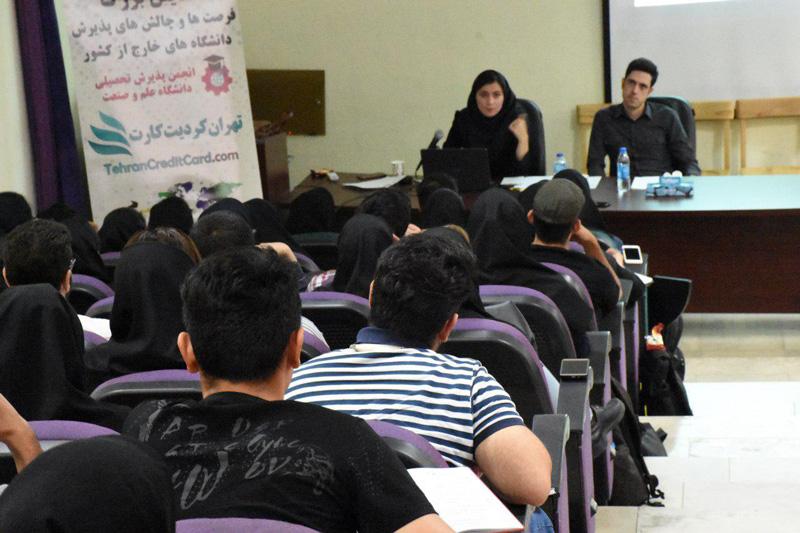 همایش پذیرش از دانشگاه های خارج از کشور