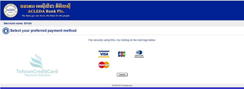 پرداخت با ویزاکارت کامبوج | تهران کردیت کارت