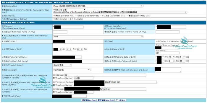 تکمیل فرم ویزای تایوان | تهران کردیت کارت