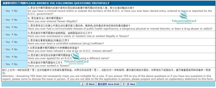 ویزای الکترونیک تایوان | تهران کردیت کارت