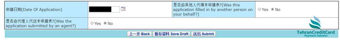 پرداخت ویزای الکترونیک تایوان | تهران کردیت کارت