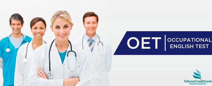 پرداخ هزینه آزمون OET | تهران کردیت کارت