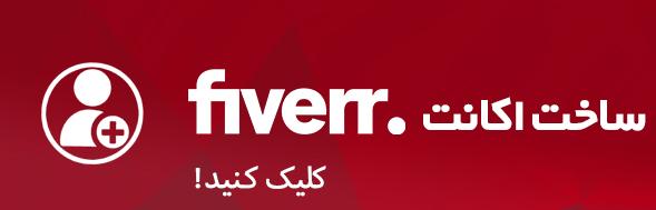 ساخت اکانت فایور | تهران کردیت کارت