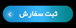 پرداخت سایت خارجی | تهران کردیت کارت