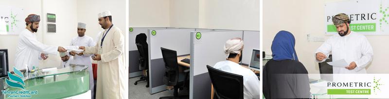 مرکز آزمون پرومتریک عمان   تهران کردیت کارت